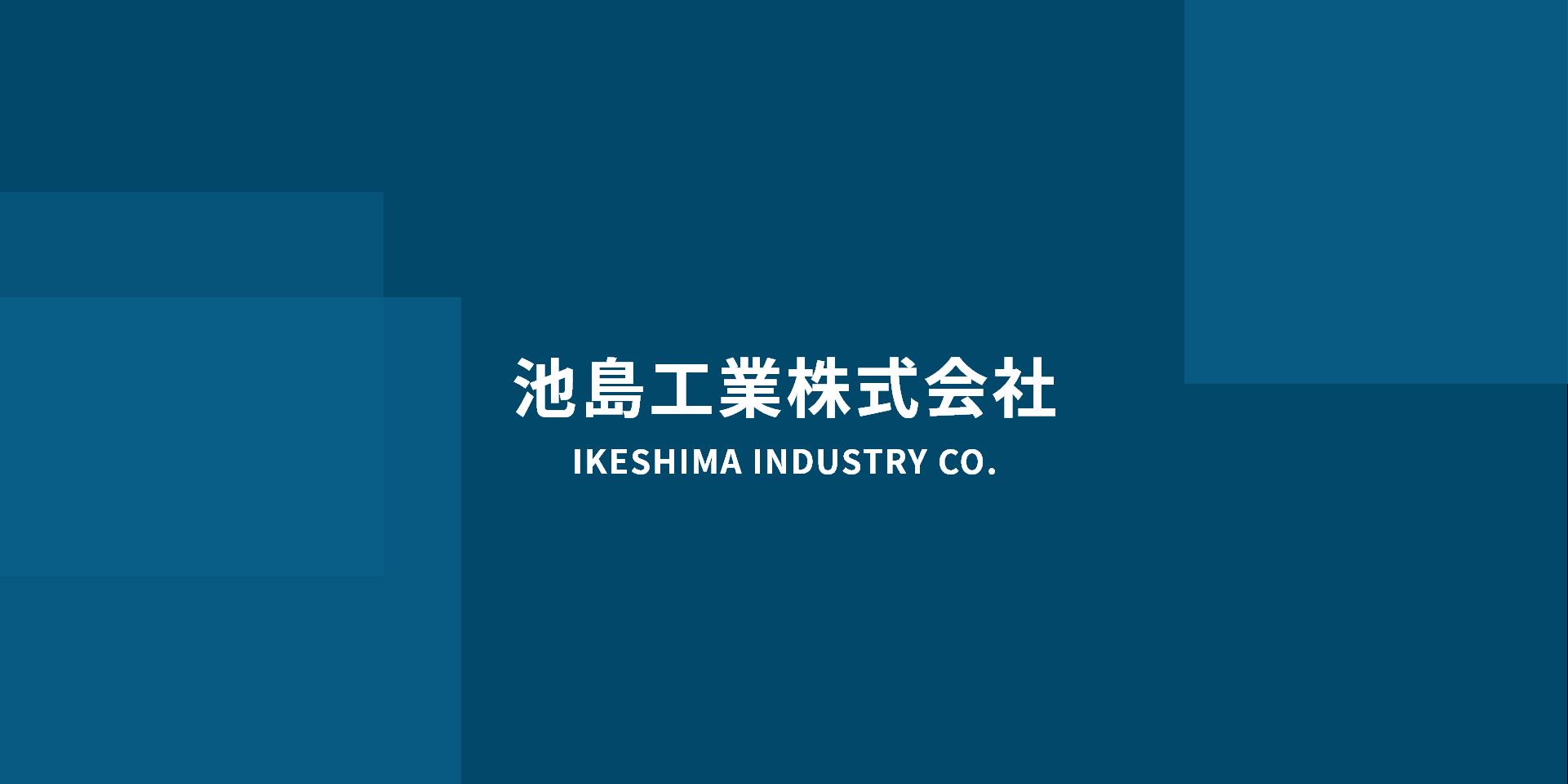 池島工業株式会社